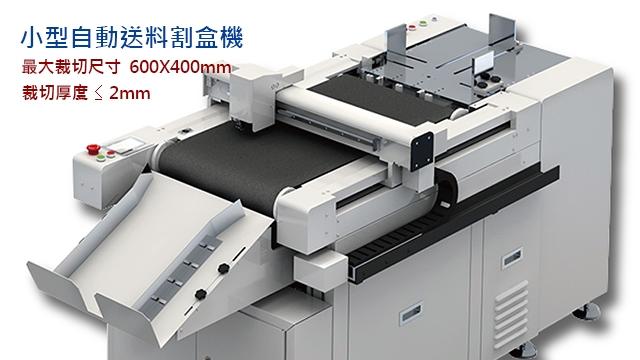 小型割盒機 裁切尺寸600X400mm